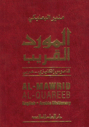 Al-mawrid al-qareeb - an english-arabic pocket dictionary