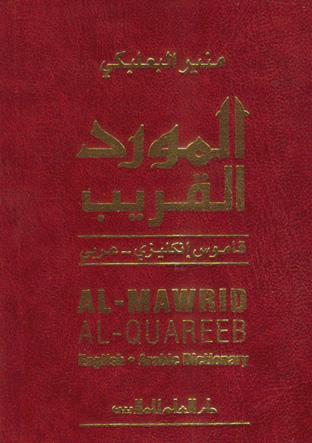 Al-mawrid al-qareeb - an english-arabic pocket dictionary